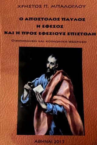 Ο απόστολος Παύλος, η Έφεσος και η προς Εφεσίους επιστολή
