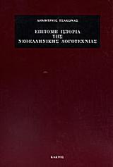 Επίτομη ιστορία της νεοελληνικής ιστορίας