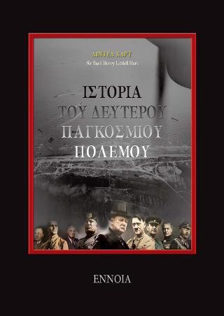 Ιστορία του Δευτέρου Παγκοσμίου πολέμου