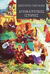 Αγιομαυρίτικες ιστορίες