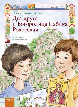 Two Friends at Panagia Tsampika on Rhodes (Russian)