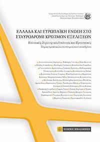 Ελλάδα και Ευρωπαϊκή Ενωση στο σταυροδρόμι κρίσιμων εξελίξεων
