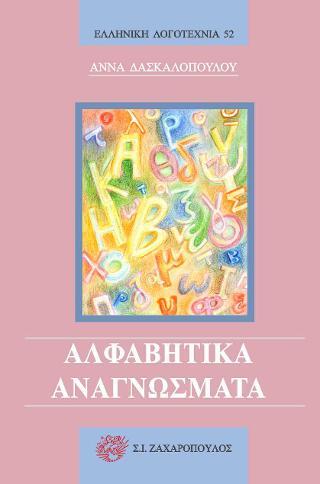 Αλφαβητικά αναγνώσματα