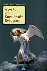 Άγγελοι και συνειδητές ενέργειες