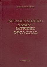 Αγγλοελληνικό λεξικό ιατρικής ορολογίας
