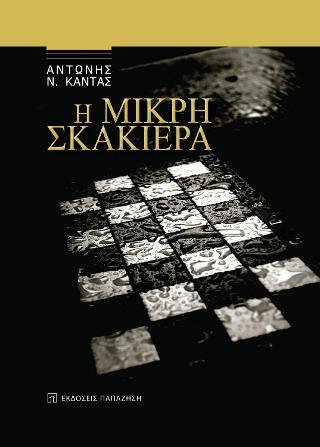 Η μικρή σκακιέρα