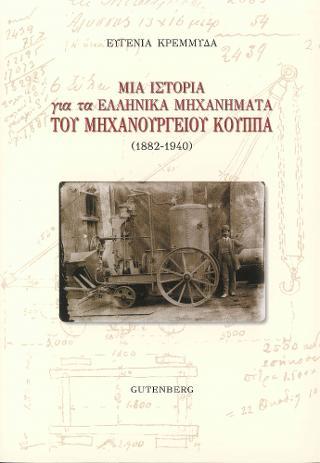 Μια Ιστορία για τα Ελληνικά Μηχανήματα του Μηχανουργείου Κούππα (1882-1940)