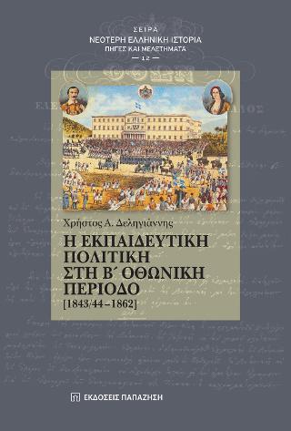 Η εκπαιδευτική πολιτική στη Β΄ Οθωνική περίοδο [1843/44-1862]