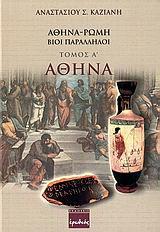 Αθήνα - Ρώμη, βίοι παράλληλοι