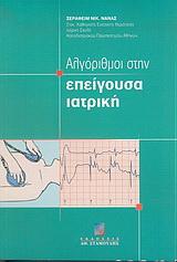 Αλγόριθμοι στην επείγουσα ιατρική