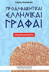 Προαλφαβητικαί ελληνικαί γραφαί