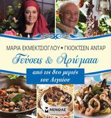 Γεύσεις και αρώματα από τις δυο μεριές του Αιγαίου