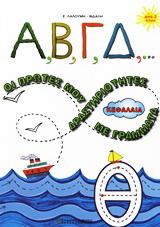 Α, Β, Γ, Δ,... οι πρώτες μου δραστηριότητες με κεφαλαία γράμματα