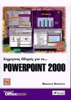 Εύχρηστος οδηγός για το Powerpoint 2000