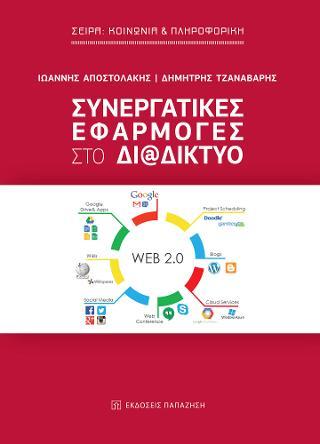Συνεργατικές εφαρμογές στο διαδίκτυο