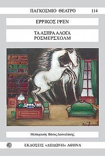 Τα άσπρα άλογα : Ρόσμερσχολμ