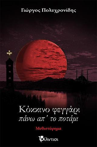Κόκκινο φεγγάρι πάνω από το ποτάμι