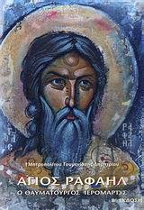 Άγιος Ραφαήλ, ο θαυματουργός ιερομάρτυς