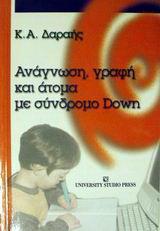 Ανάγνωση, γραφή και άτομα με σύνδρομο Down