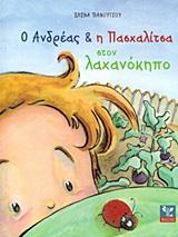 Ο Ανδρέας και η Πασχαλίτσα στον λαχανόκηπο
