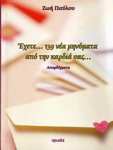 Έχετε... 139 νέα μηνύματα από την καρδιά σας...