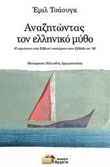 Αναζητώντας τον ελληνικό μύθο