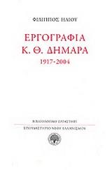 Εργογραφία Κ. Θ. Δημαρά 1917-2004