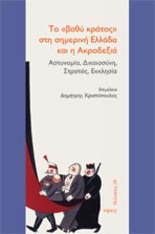 Το «βαθύ κράτος» στη σημερινή Ελλάδα και η Ακροδεξιά