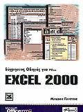 Εύχρηστος οδηγός για το Excel 2000