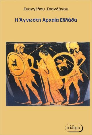 Η Άγνωστη Αρχαία Ελλάδα