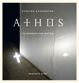 Άθως - Athos
