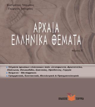 Αρχαία ελληνικά θέματα τ. Ε΄