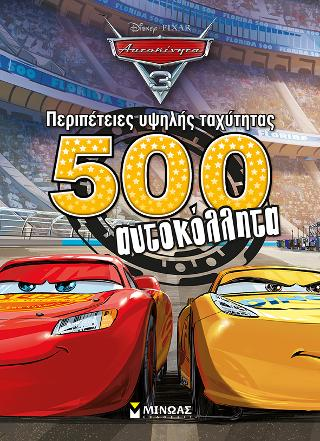 Αυτοκίνητα 3 – Περιπέτειες υψηλής ταχύτητας