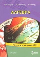Άλγεβρα Α΄ λυκείου