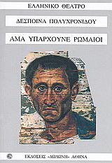 Άμα υπάρχουνε Ρωμαίοι