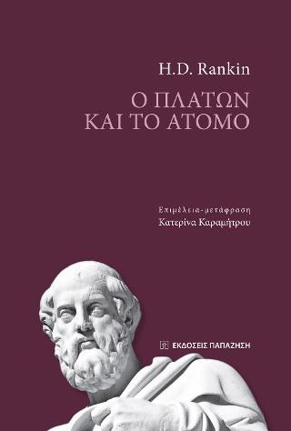 Ο Πλάτων και το άτομο