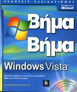 Windows Vista™