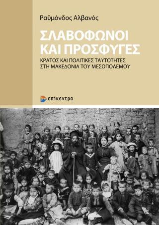 Σλαβόφωνοι και Πρόσφυγες
