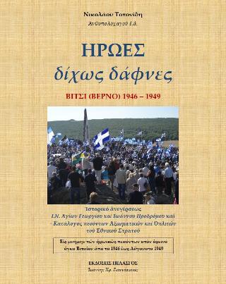 Ήρωες δίχως δάφνες : Βίτσι (Βέρνο) 1946-1949