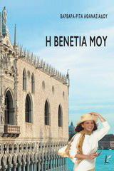 Η Βενετία μου