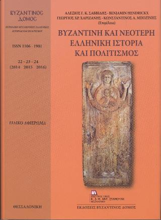 Βυζαντινή και νεότερη ελληνική ιστορία και πολιτισμός. Βυζαντινός Δόμος 22-23-24 (2014-2015-2016)