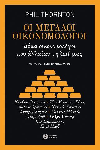 Οι μεγάλοι οικονομολόγοι (e-book / epub)
