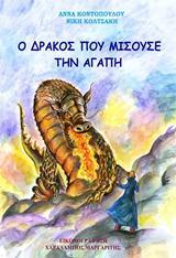 Ο Δράκος που Μισούσε την Αγάπη