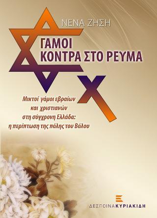 Γάμοι κόντρα στο ρεύμα. Μικτοί γάμοι εβραίων και χριστιανών στη σύγχρονη Ελλάδα