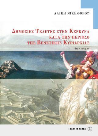 Δημόσιες τελετές  στην Κέρκυρα κατά την περίοδο της βενετικής κυριαρχίας