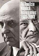 Τα βραβεία Νόμπελ λογοτεχνίας 1901 - 2013