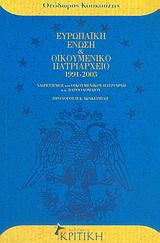 Ευρωπαϊκή Ένωση και Οικουμενικό Πατριαρχείο 1991-2003
