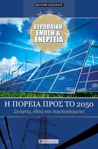Ευρωπαϊκή Ένωση & Ενέργεια