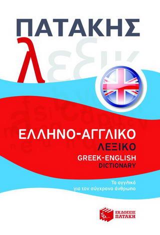 Ελληνο-αγγλικό λεξικό / Greek-English dictionary