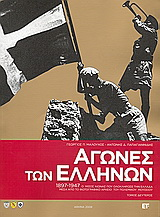 Αγώνες των Ελλήνων 1897-1947